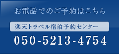 お電話でのご予約はこちら TEL:050-2017-8989